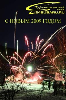 С Новым годом 24subaru.ru
