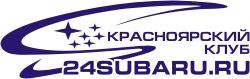 24subaru.ru - Красноярский клуб любителей марки Субару